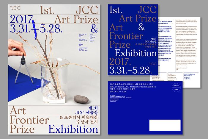 JCC Art Prize & Art Frontier Prize Exhibition 4