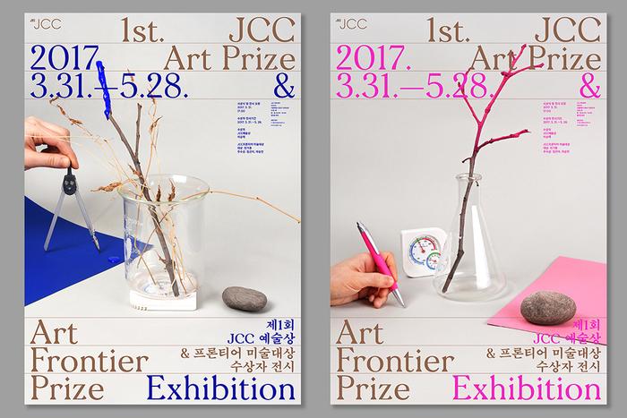 JCC Art Prize & Art Frontier Prize Exhibition 5