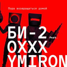 Би-2 feat. Oxxxymiron – <cite>Time To Go Back Home</cite>