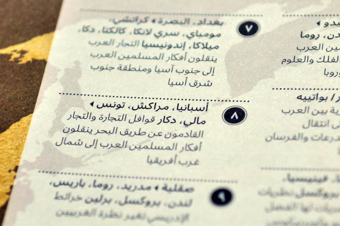 Arab Science: A Journey of Innovation 4
