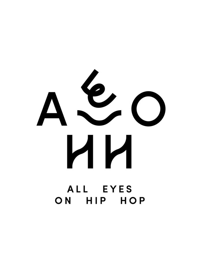 All Eyes On Hip Hop 5