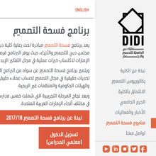 DIDI – Dubai Institute of Design & Innovation