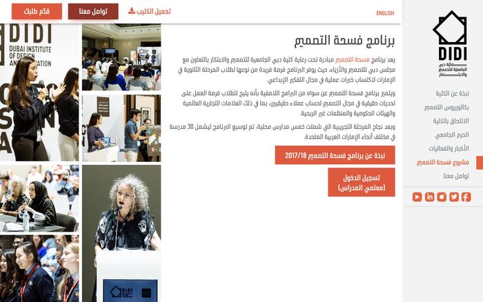 DIDI – Dubai Institute of Design & Innovation 3