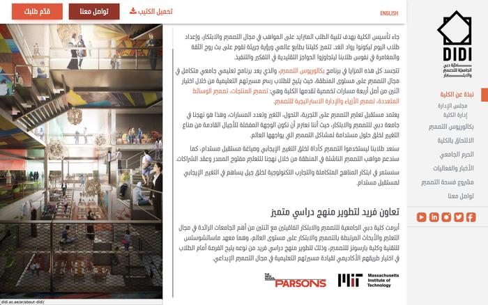 DIDI – Dubai Institute of Design & Innovation 2