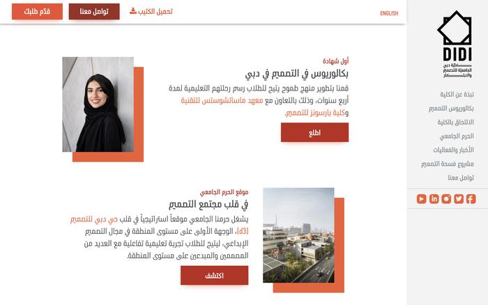 DIDI – Dubai Institute of Design & Innovation 4