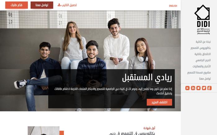 DIDI – Dubai Institute of Design & Innovation 1