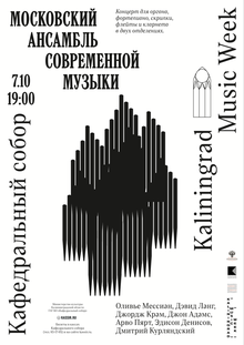 Moscow Contemporary Music Ensemble, Kaliningrad Music Week