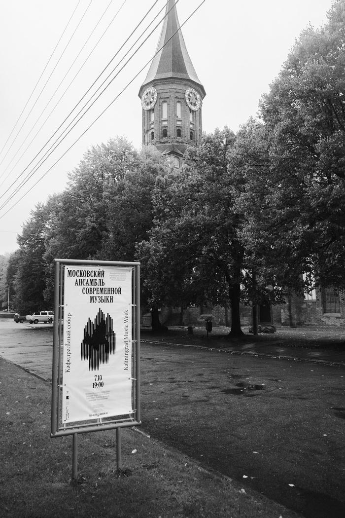 Moscow Contemporary Music Ensemble, Kaliningrad Music Week 3