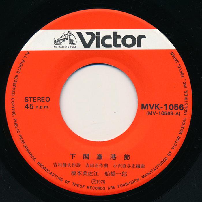 Label for a 7″ by Misae Enomoto ( 榎本美佐江) / Ichiro Funabashi (船橋一郎), Victor ‎MVK-1056. Issued in 1975, this was one of the first records to use the newly introduced logo.