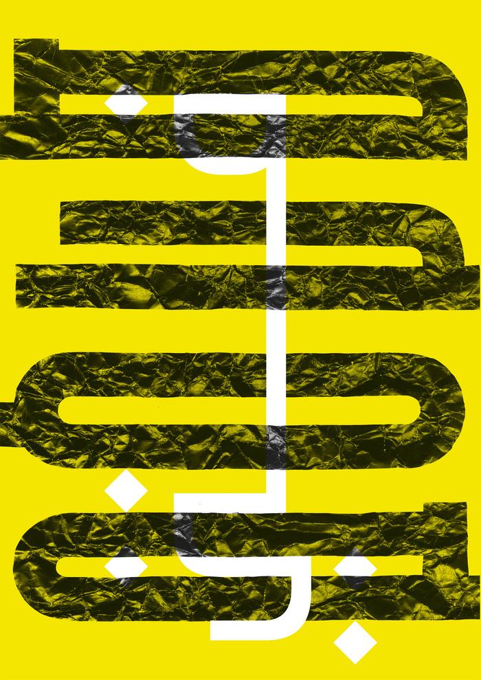 Shock In… / In Shock poster 1