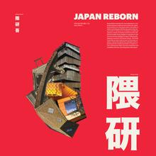 Kengo Kuma research poster