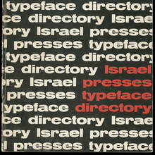 <cite>Israel Presses Typeface Directory </cite>