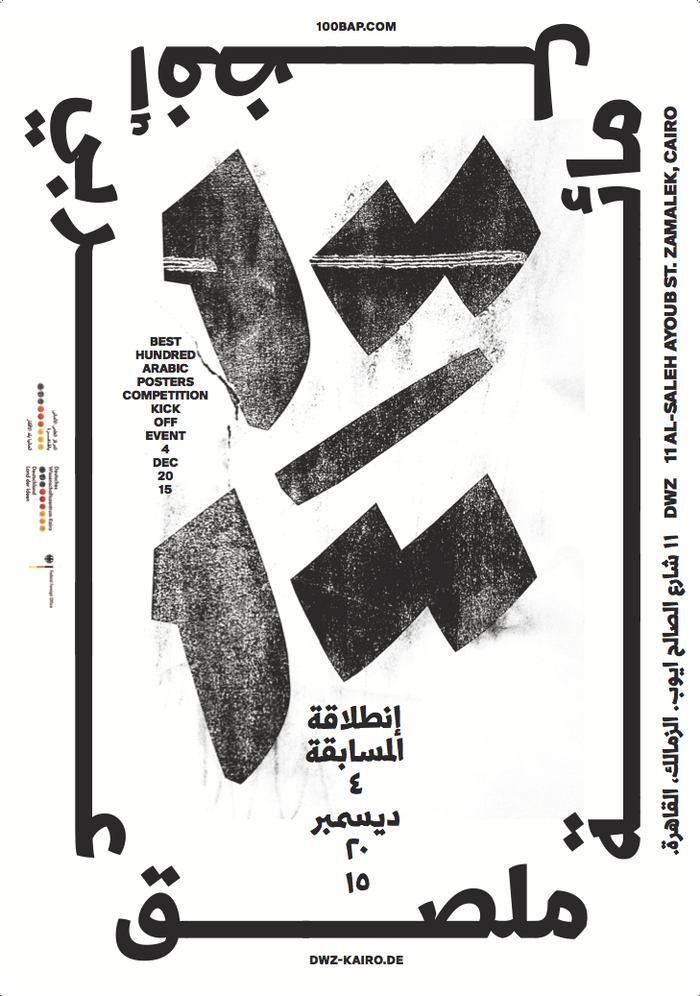 100/100 Best Arabic Posters 1