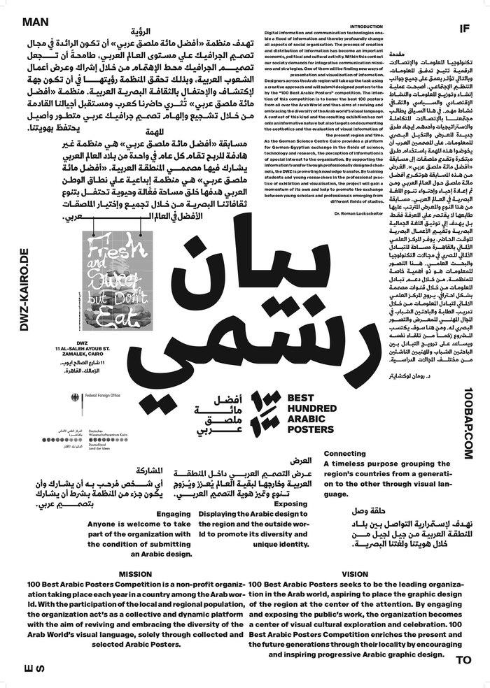 100/100 Best Arabic Posters 6