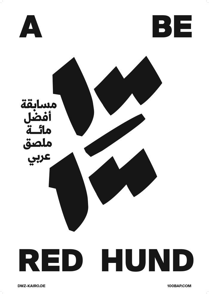 100/100 Best Arabic Posters 3