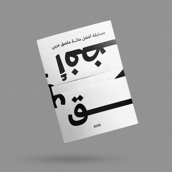 100/100 Best Arabic Posters 7