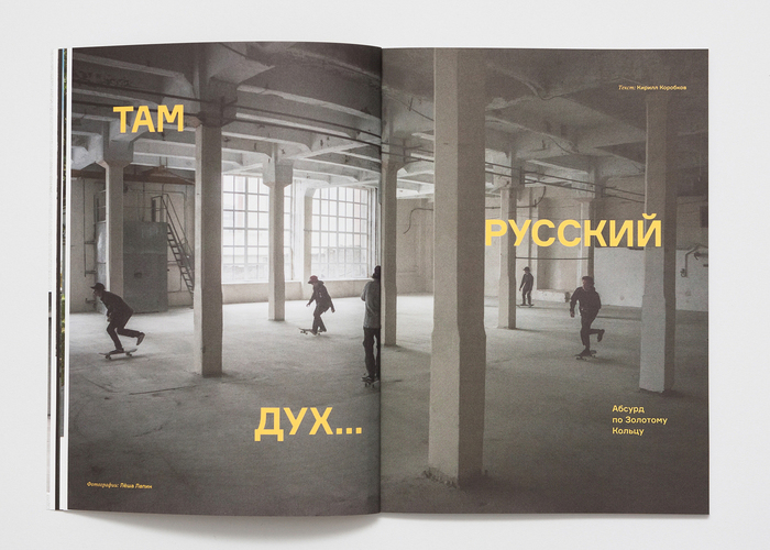Asphalt skateboard magazine, issue 2 6