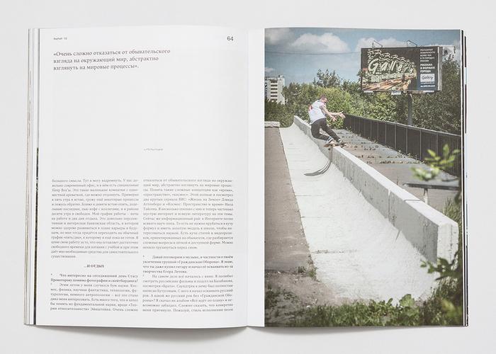 Asphalt skateboard magazine, issue 2 12