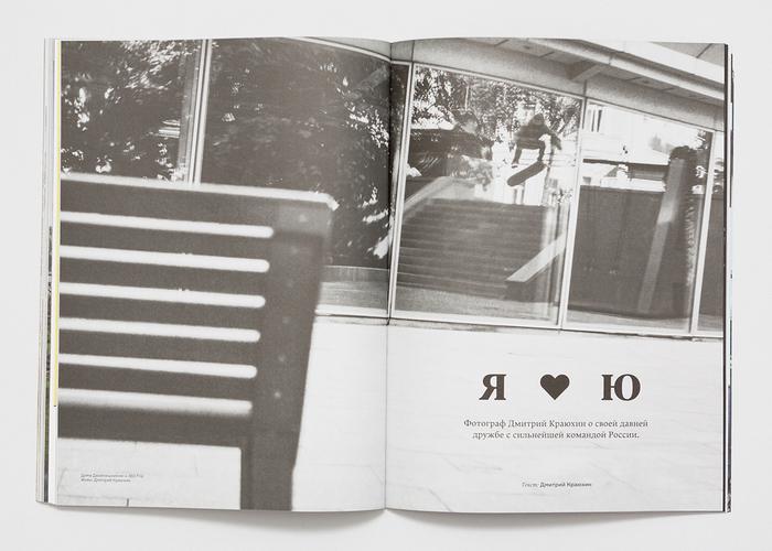 Asphalt skateboard magazine, issue 2 13