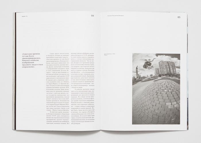 Asphalt skateboard magazine, issue 2 15