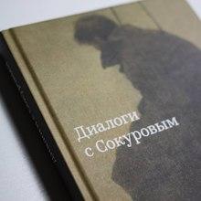 Dialogues with Sokurov