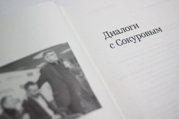 Dialogues with Sokurov 2