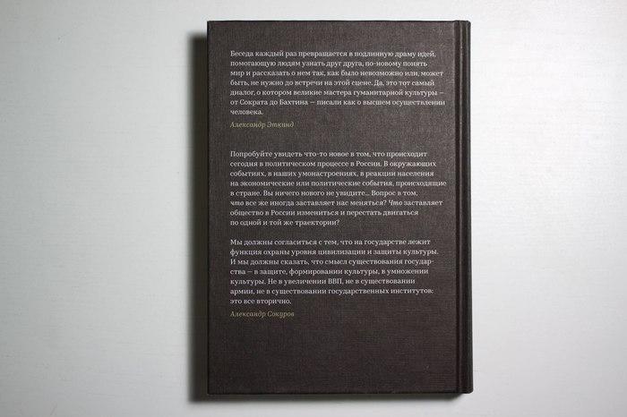 Dialogues with Sokurov 6