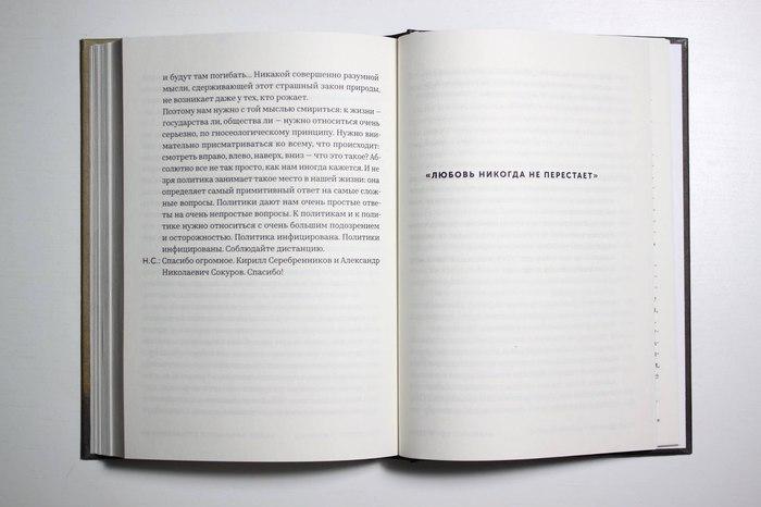 Dialogues with Sokurov 3
