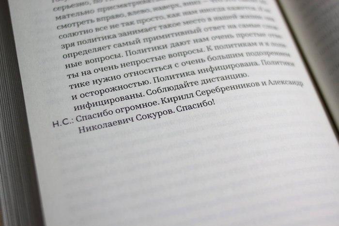 Dialogues with Sokurov 5