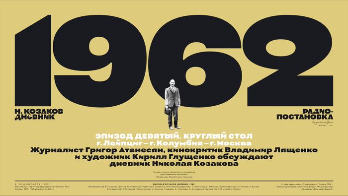 Nikolay Kozakov: Diaries. 1962 6