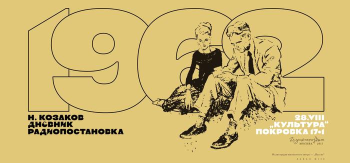 Nikolay Kozakov: Diaries. 1962 7