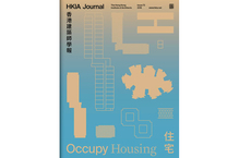 <cite>HKIA Journal</cite>: Occupy Housing