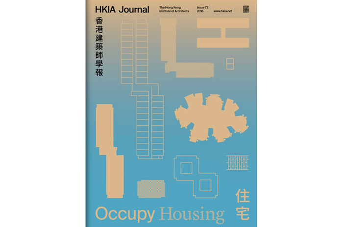 HKIA Journal: Occupy Housing 1