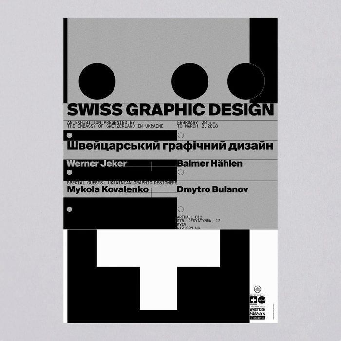 Swiss Graphic Design exhibition