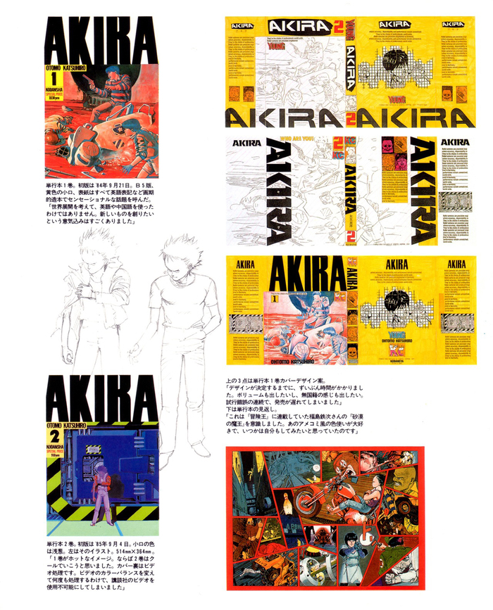 Several cover attempts by Otomo and his team. Note the futuristic typefaces used for the title.