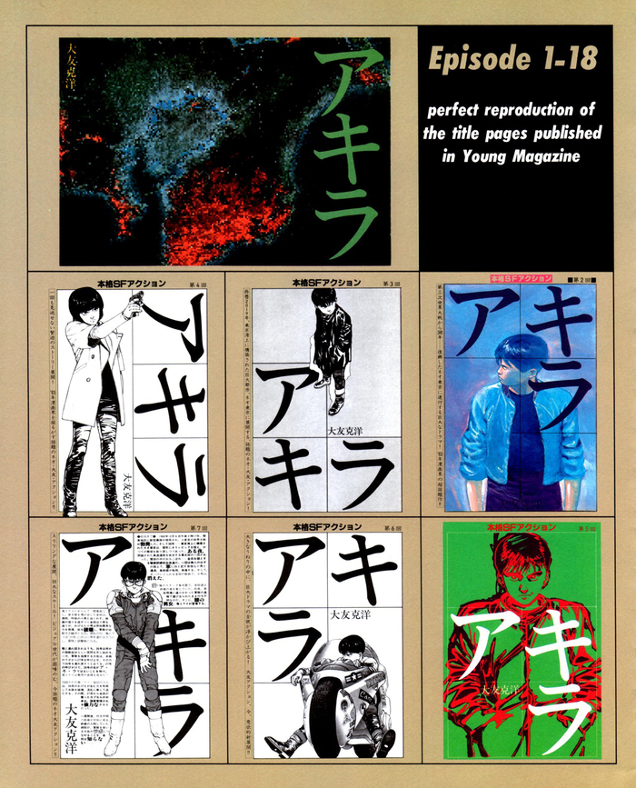 Cover of the paperback collection vol. 1, displaying the famous Akira logotype. First printing: Sep. 21, 1984.