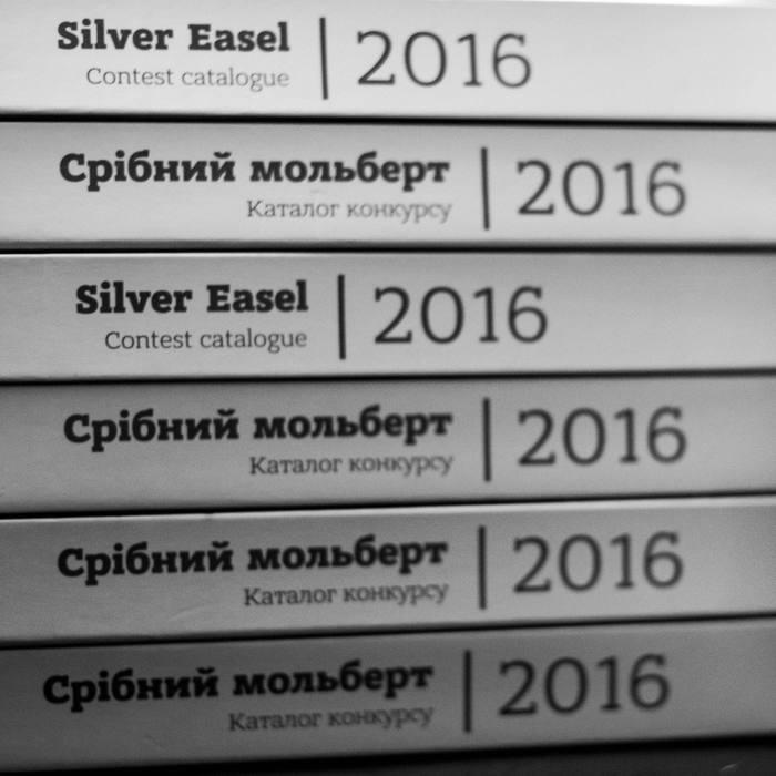 Silver Easel contest catalog 4