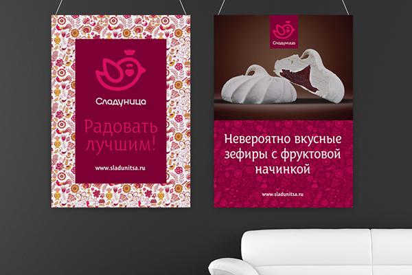 Sladunitsa confectionery factory 1