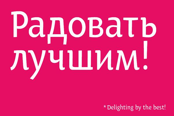 Sladunitsa confectionery factory 2