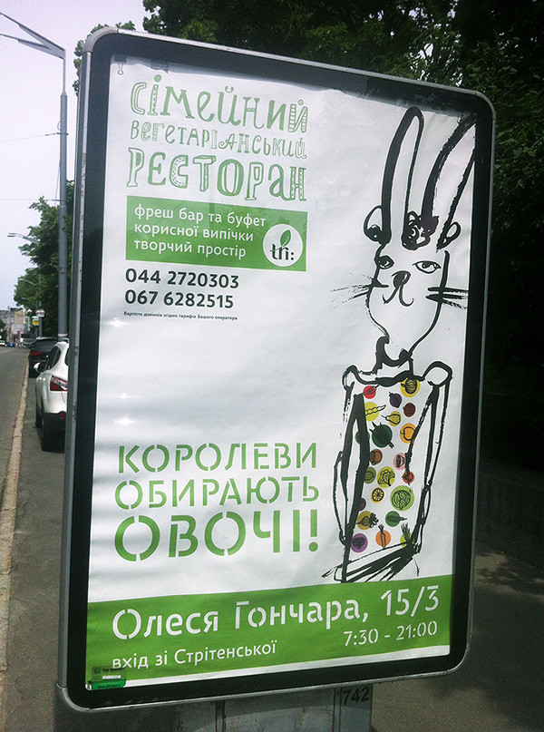 Promo for [tri:], vegetarian restaurant in Kiev 2