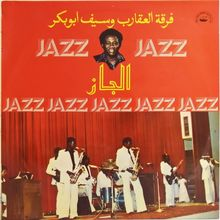 Saif Abu Bakr & The Scorpions – <cite>Jazz</cite>