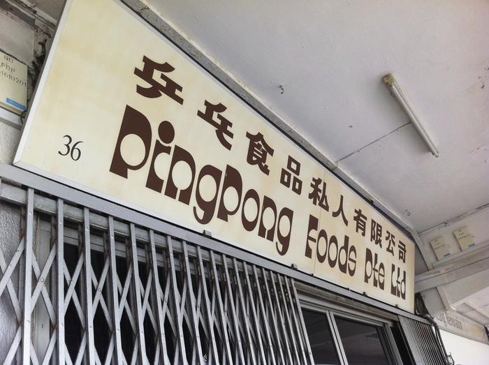 PingPong Foods 1
