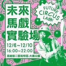 Future Circus Lab #3