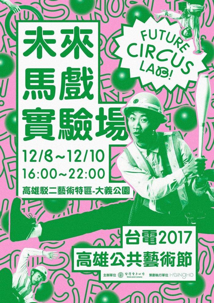 Future Circus Lab #3 1