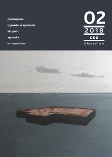 The Union of Bulgarian Artists, newsletter 02/2018