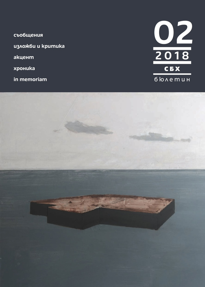 The Union of Bulgarian Artists, newsletter 02/2018 1