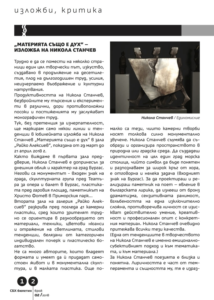 The Union of Bulgarian Artists, newsletter 02/2018 3