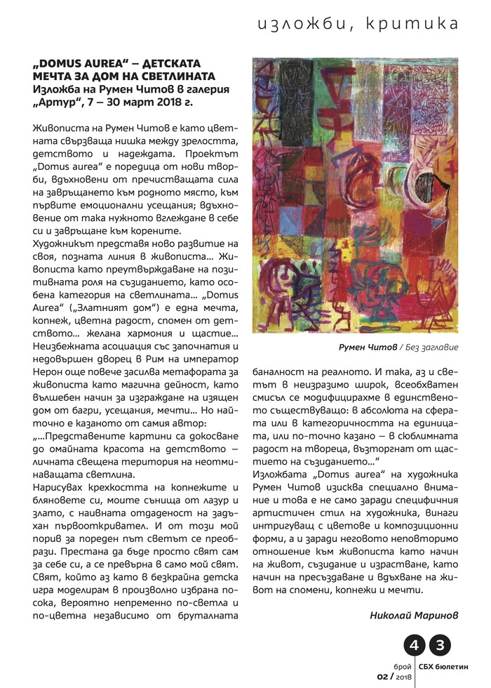 The Union of Bulgarian Artists, newsletter 02/2018 6