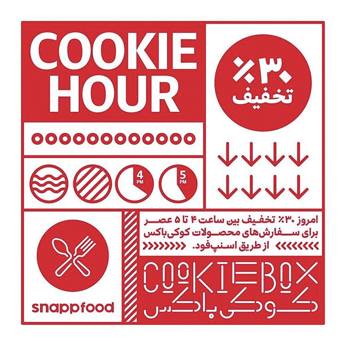 Cookie Box 1