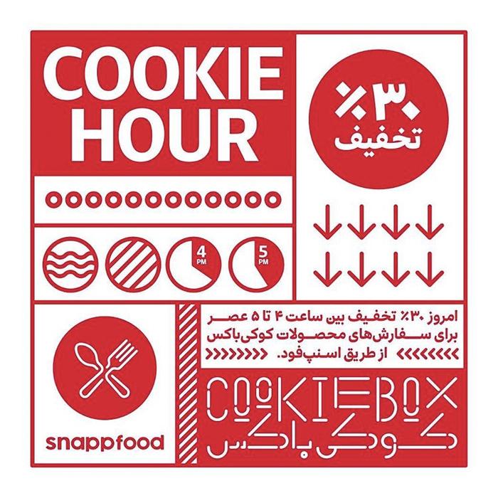 Cookie Box 1